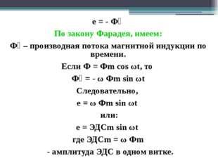 е = - Ф׳ По закону Фарадея, имеем: Ф׳ – производная потока магнитной индукции