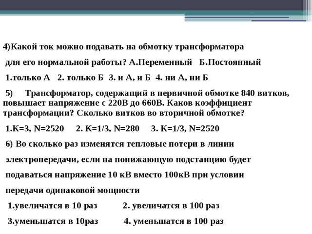 4)Какой ток можно подавать на обмотку трансформатора для его нормальной рабо...