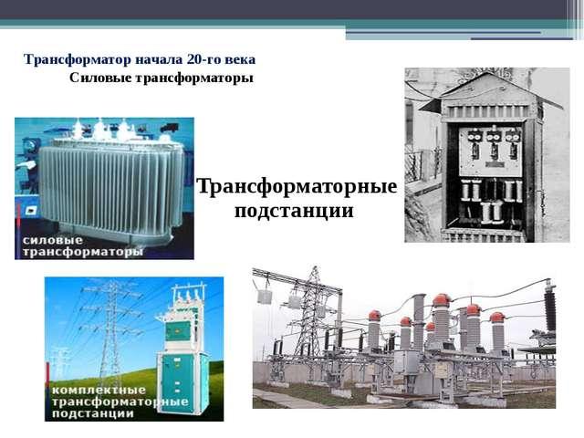 Трансформатор начала 20-го века Силовые трансформаторы Трансформаторные подст...
