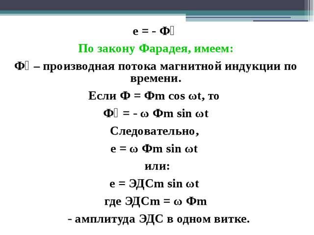 е = - Ф׳ По закону Фарадея, имеем: Ф׳ – производная потока магнитной индукции...