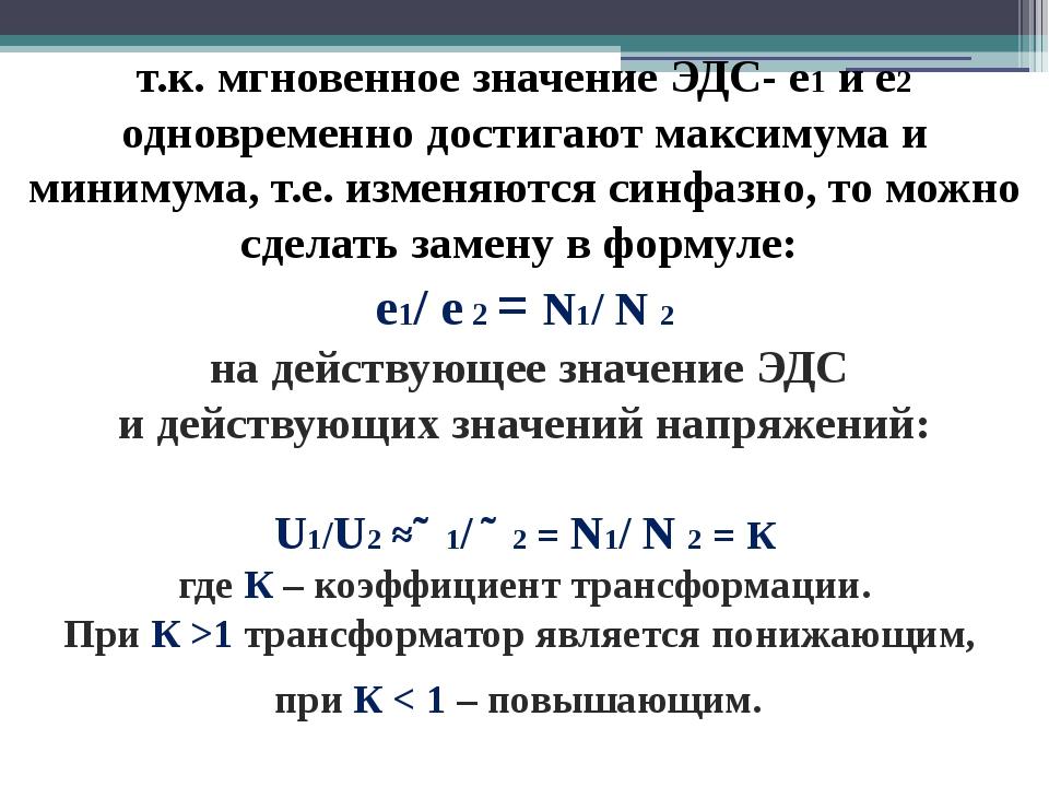 т.к. мгновенное значение ЭДС- е1 и е2 одновременно достигают максимума и мин...
