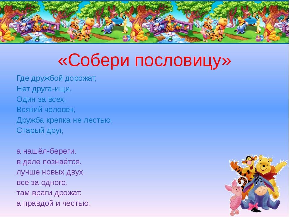 «Собери пословицу» Где дружбой дорожат, Нет друга-ищи, Один за всех, Всякий ч...
