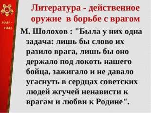 """Литература - действенное оружие в борьбе с врагом М. Шолохов : """"Была у них од"""