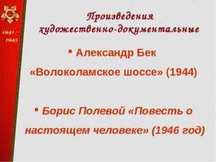 Произведения художественно-документальные Александр Бек «Волоколамское шоссе