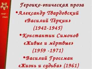Героико-эпическая проза Александр Твардовский «Василий Тёркин» (1942-1945) К