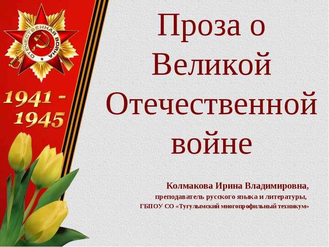 Проза о Великой Отечественной войне Колмакова Ирина Владимировна, преподават...