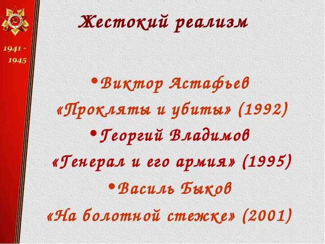 Жестокий реализм Виктор Астафьев «Прокляты и убиты» (1992) Георгий Владимов «...