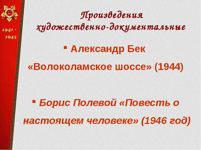 Произведения художественно-документальные Александр Бек «Волоколамское шоссе...