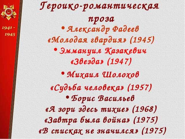 Героико-романтическая проза Александр Фадеев «Молодая гвардия» (1945) Эмману...