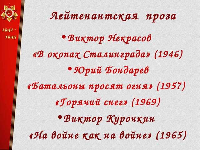 Лейтенантская проза Виктор Некрасов «В окопах Сталинграда» (1946) Юрий Бонда...