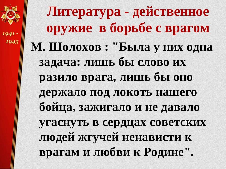 """Литература - действенное оружие в борьбе с врагом М. Шолохов : """"Была у них од..."""