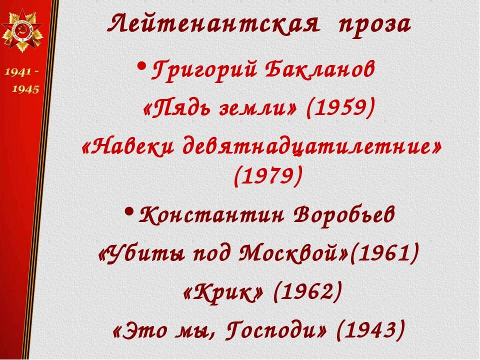 Лейтенантская проза Григорий Бакланов «Пядь земли» (1959) «Навеки девятнадца...
