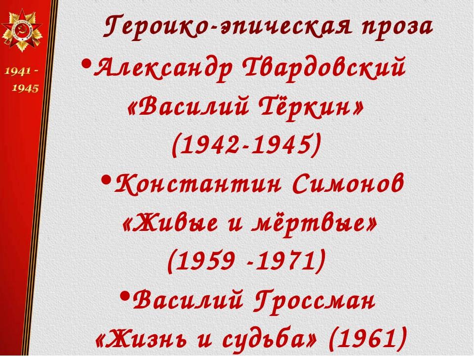 Героико-эпическая проза Александр Твардовский «Василий Тёркин» (1942-1945) К...