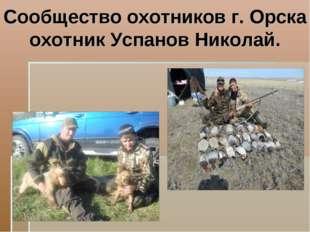 Сообщество охотников г. Орска охотник Успанов Николай.