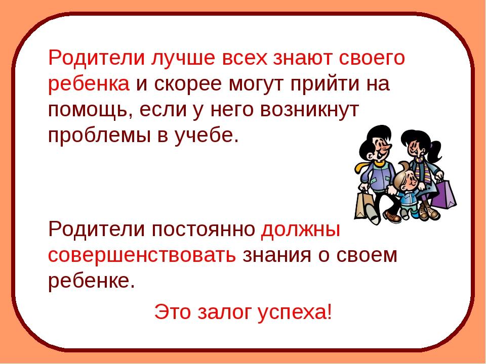 Родители лучше всех знают своего ребенка и скорее могут прийти на помощь, ес...
