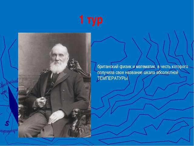1 тур британский физик и математик, в честь которого получила свое название ш...