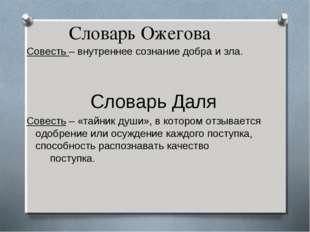 Словарь Ожегова Совесть – внутреннее сознание добра и зла. Словарь Даля Сове