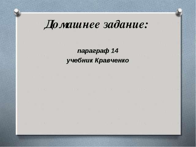 Домашнее задание: параграф 14 учебник Кравченко