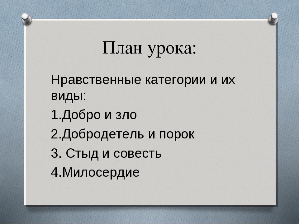 План урока: Нравственные категории и их виды: 1.Добро и зло 2.Добродетель и п...