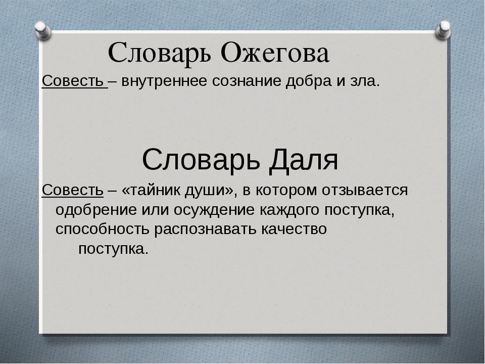 Словарь Ожегова Совесть – внутреннее сознание добра и зла. Словарь Даля Сове...