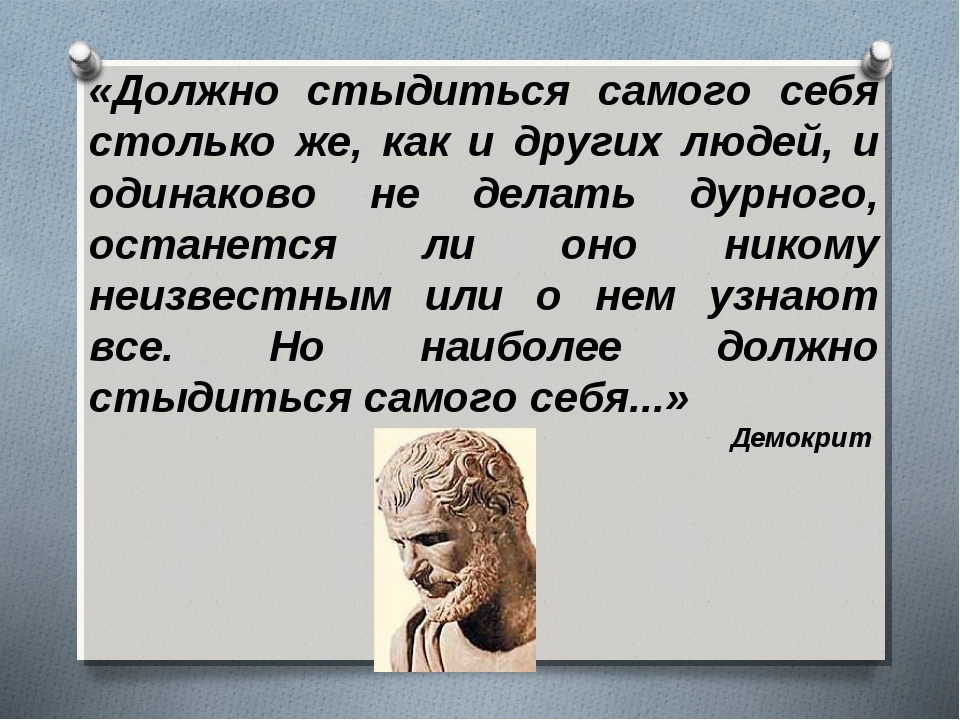 «Должно стыдиться самого себя столько же, как и других людей, и одинаково не...