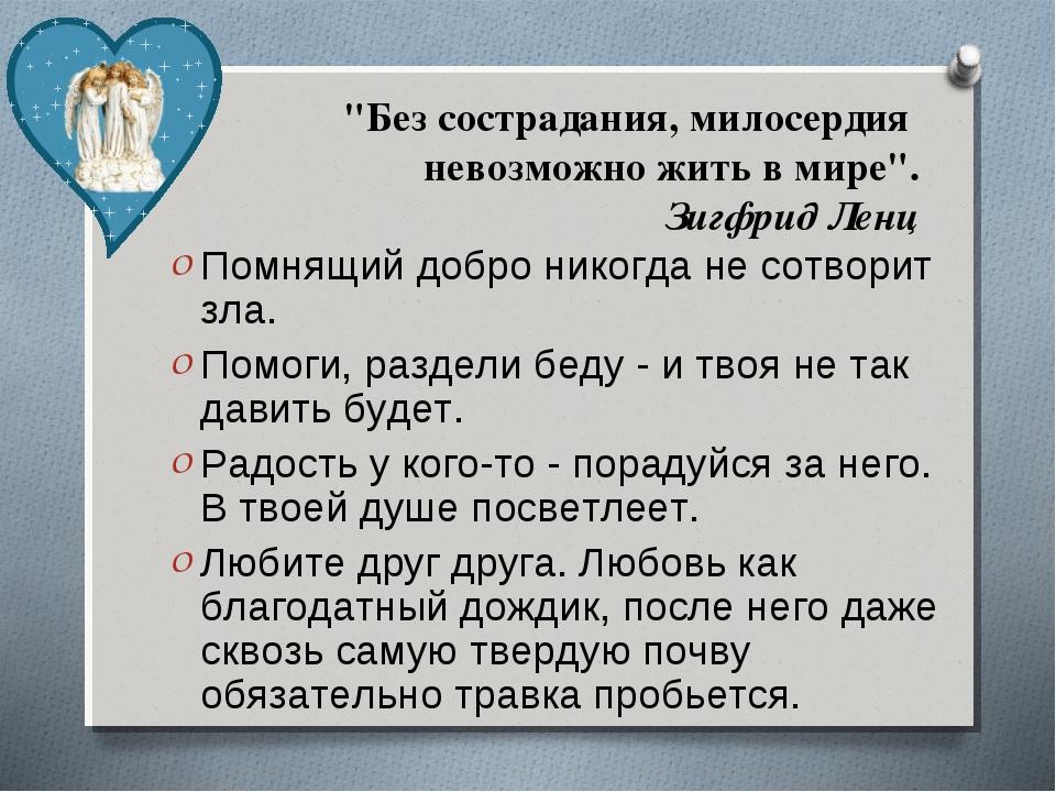 """""""Без сострадания, милосердия невозможно жить в мире"""". Зигфрид Ленц Помнящий д..."""