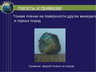 Налеты и примазки Тонкие пленки на поверхности других минералов и горных поро