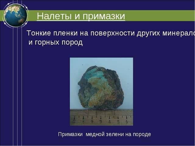 Налеты и примазки Тонкие пленки на поверхности других минералов и горных поро...
