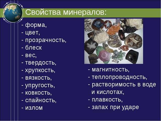 - форма, - цвет, - прозрачность, - блеск - вес, - твердость, - хрупкость, - в...