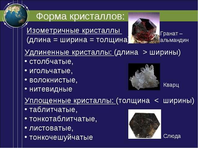 Форма кристаллов: Изометричные кристаллы (длина = ширина = толщина) Гранат –...