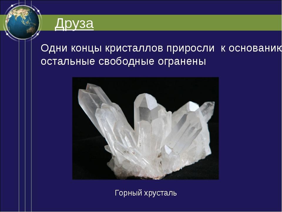 Друза Одни концы кристаллов приросли к основанию, остальные свободные огранен...