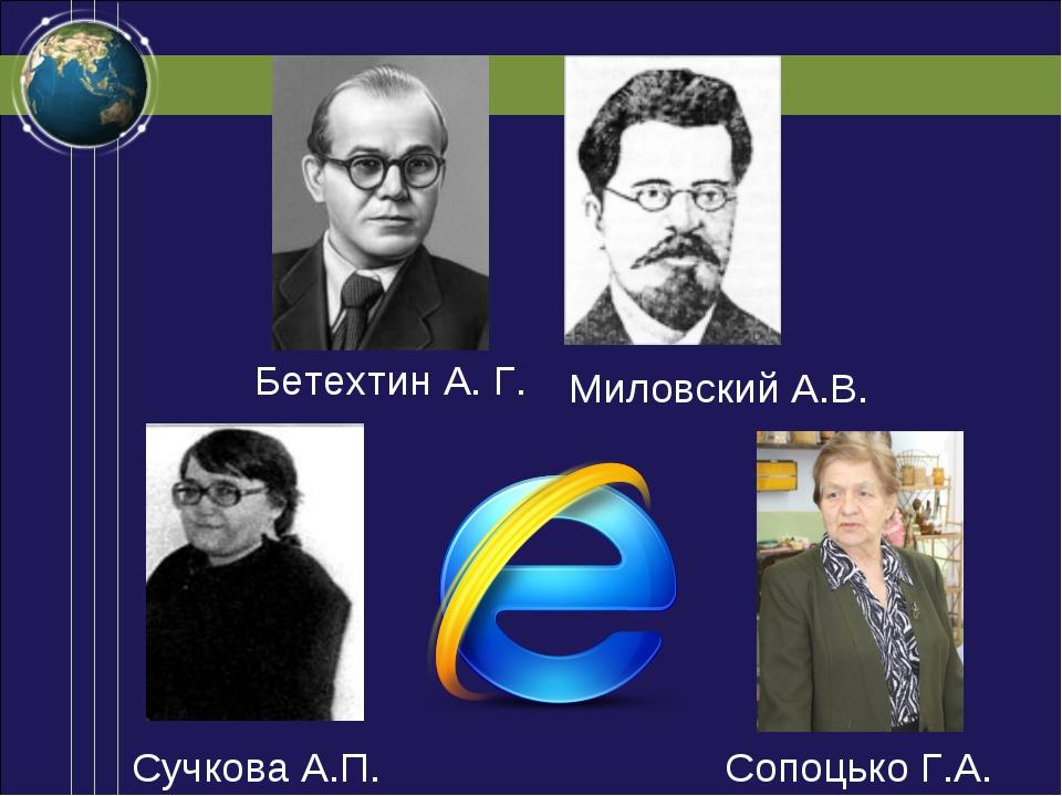 Бетехтин А. Г. Миловский А.В. Сучкова А.П. Сопоцько Г.А.