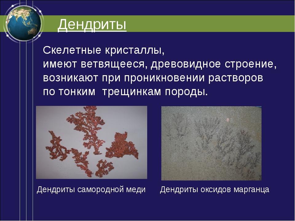 Дендриты Скелетные кристаллы, имеют ветвящееся, древовидное строение, возника...
