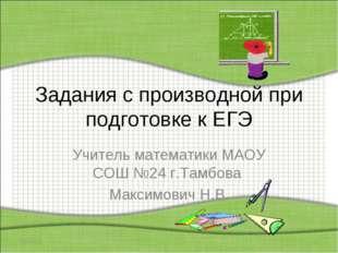 Задания с производной при подготовке к ЕГЭ Учитель математики МАОУ СОШ №24 г.