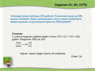 * * http://aida.ucoz.ru Задание B1 (№ 2475) Оптовая цена учебника 170 рублей.