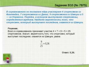 * http://aida.ucoz.ru * В соревнованиях по толканию ядра участвуют 4 спортсме