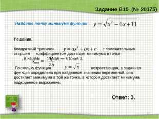 * http://aida.ucoz.ru * Найдите точку минимума функции Решение. Квадратный тр