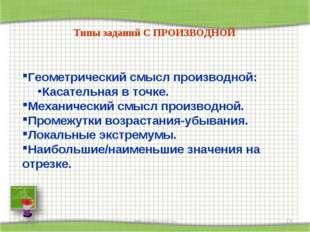 * http://aida.ucoz.ru * Типы заданий С ПРОИЗВОДНОЙ Геометрический смысл произ