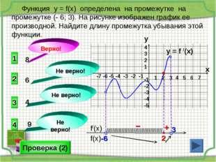 y = f /(x)  1 3 4 2 Не верно! Не верно! Не верно! 8 6 4 9 Функция у = f(x) о