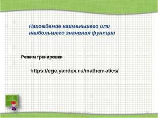 * http://aida.ucoz.ru * Нахождение наименьшего или наибольшего значения функц