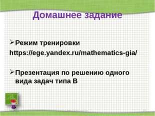 Домашнее задание Режим тренировки https://ege.yandex.ru/mathematics-gia/ През