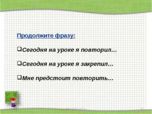 * http://aida.ucoz.ru * Продолжите фразу: Сегодня на уроке я повторил… Сегодн