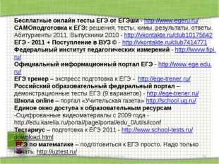 * http://aida.ucoz.ru * Бесплатные онлайн тесты ЕГЭ от ЕГЭши - http://www.ege