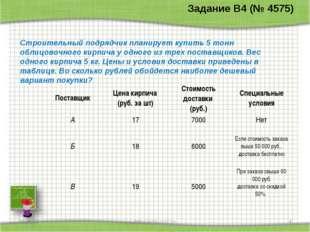 * http://aida.ucoz.ru * Задание B4 (№ 4575) Строительный подрядчик планирует