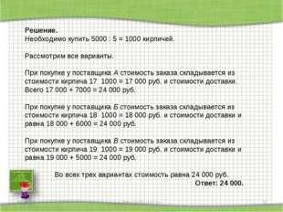 * http://aida.ucoz.ru * Решение. Необходимо купить 5000 : 5 = 1000 кирпичей.