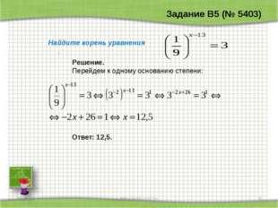 * http://aida.ucoz.ru * Задание B5 (№ 5403) Найдите корень уравнения . Решени