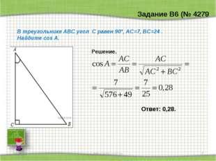 * http://aida.ucoz.ru * В треугольникеАВСуголС равен 90°, АС=7, ВС=24. Н