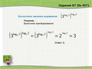 * http://aida.ucoz.ru * Вычислите значение выражения: Решение. Выполним преоб