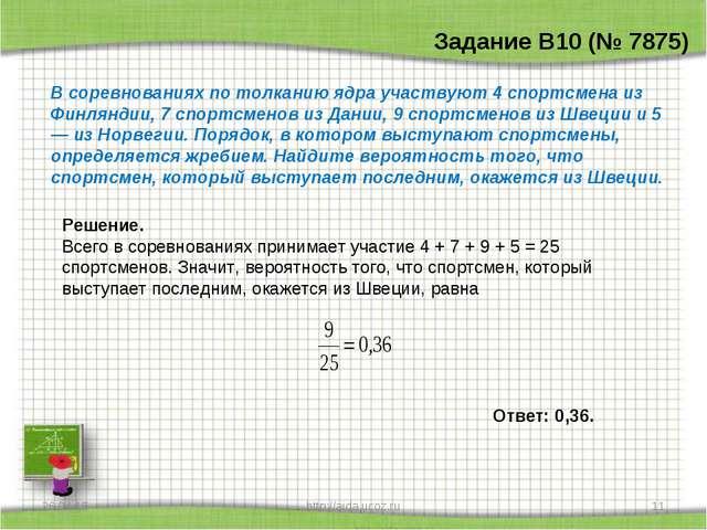 * http://aida.ucoz.ru * В соревнованиях по толканию ядра участвуют 4 спортсме...