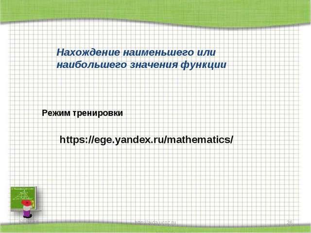 * http://aida.ucoz.ru * Нахождение наименьшего или наибольшего значения функц...